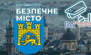 Комплексна програма «Безпечне місто Львів» на 2020−2025 роки