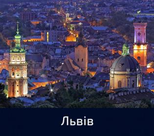 Львів Безпечне місто
