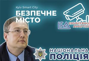 Інтеграція приватних відеокамер спостереження до системи «Безпечне місто»